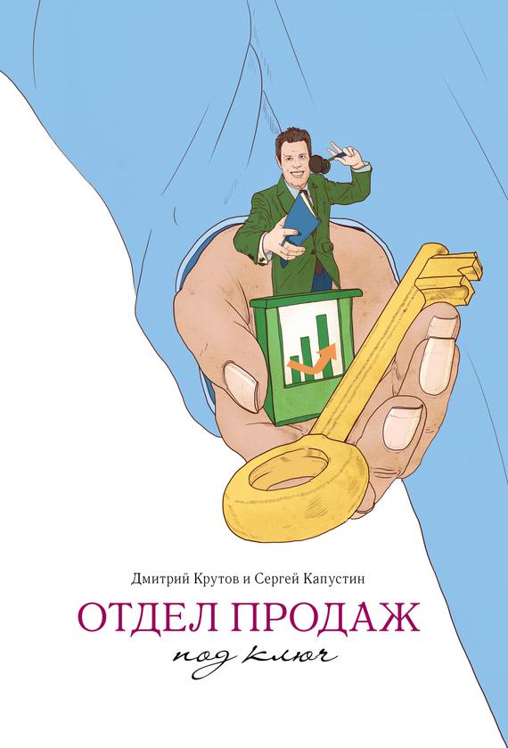 Отдел продаж под ключ - Дмитрий Крутов