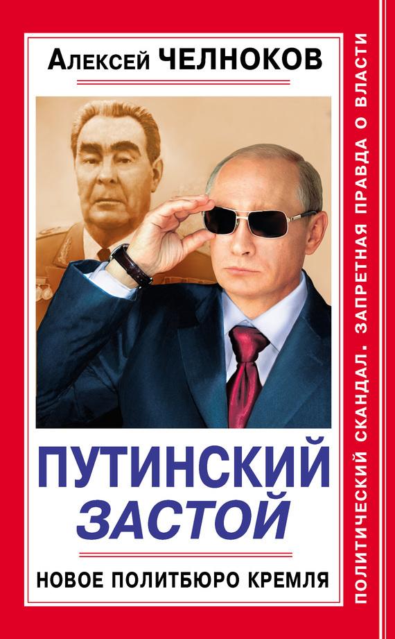 Путинский Застой. Новое Политбюро Кремля - Алексей Челноков