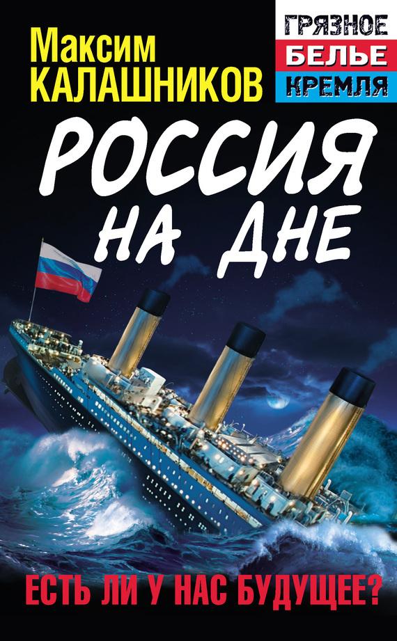 Россия на дне. Есть ли у нас будущее? - Максим Калашников