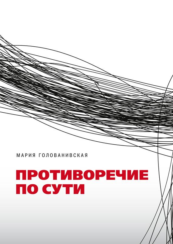 Мария Голованивская бесплатно