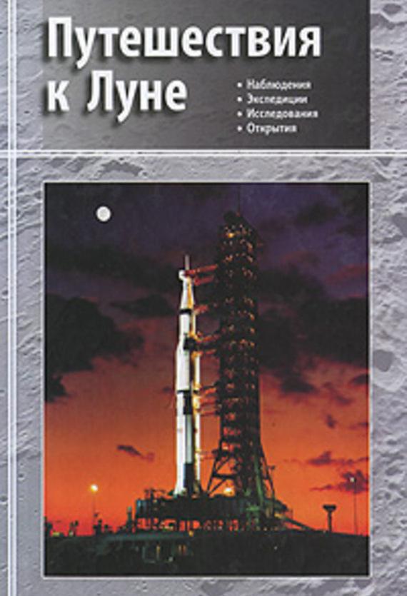 Коллектив авторов Путешествия к Луне научная литература о луне