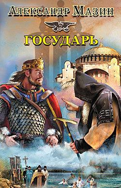 Александр Мазин Государь эксмо государь искусство войны