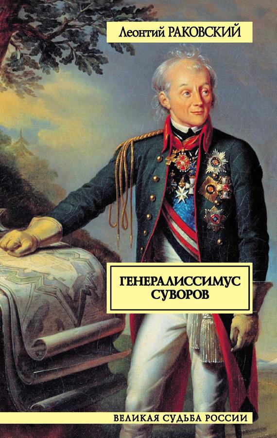 Леонтий Раковский - Генералиссимус Суворов