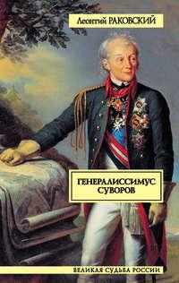 Раковский, Леонтий  - Генералиссимус Суворов