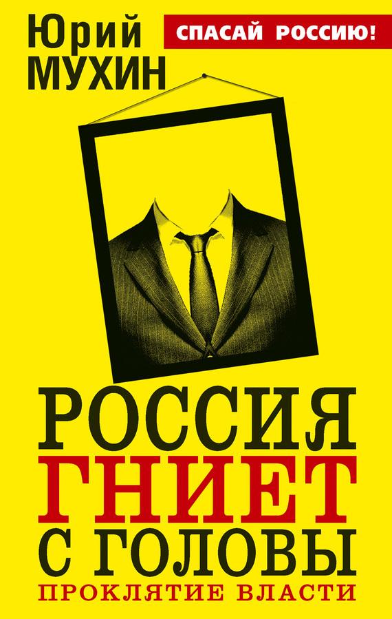 Россия гниет с головы. Проклятие власти - Юрий Мухин