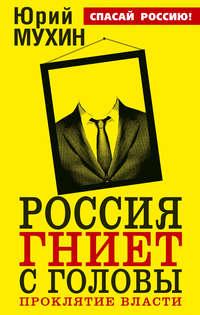 Мухин, Юрий  - Россия гниет с головы. Проклятие власти