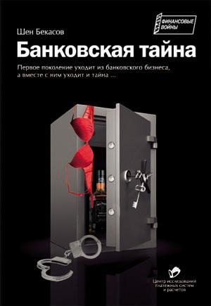 Банковская тайна LitRes.ru 89.000