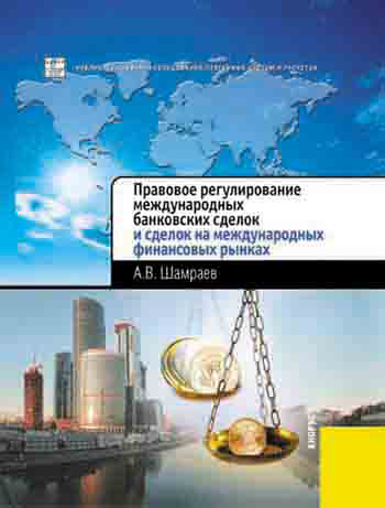 А. В. Шамраев Правовое регулирование международных банковских сделок и сделок на международных финансовых рынках