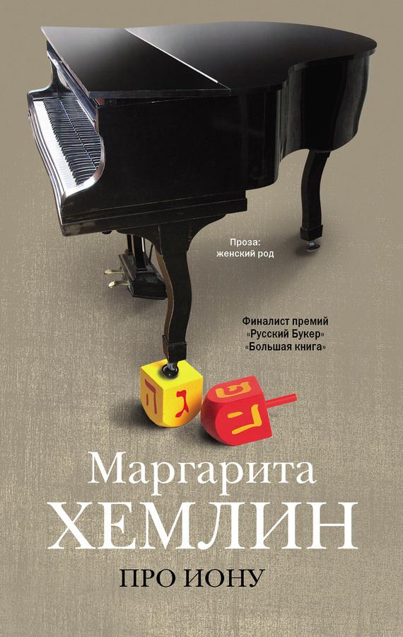 Про Иону (сборник) - Маргарита Хемлин