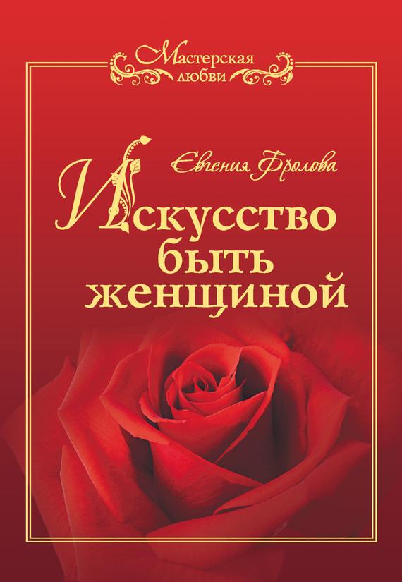 Евгения Фролова - Искусство быть женщиной (fb2) скачать книгу бесплатно