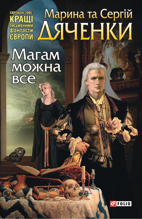 Марина и Сергей Дяченко Магам можна все