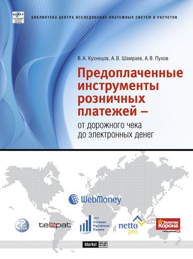 А. В. Шамраев Предоплаченные инструменты розничных платежей – от дорожного чека до электронных денег
