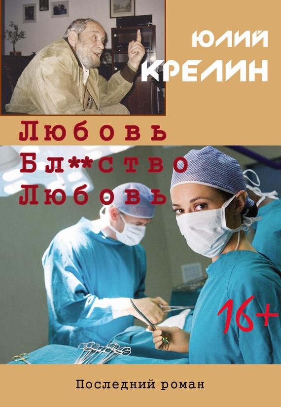 Юлий Крелин бесплатно