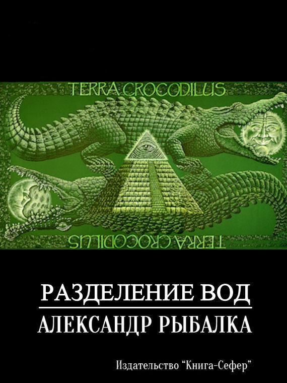 интригующее повествование в книге Александр Рыбалка