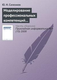 Селезнев, Ю. Н.  - Моделирование профессиональных компетенций работников атомной промышленности