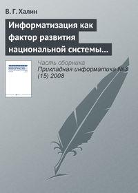 Халин, В. Г.  - Информатизация как фактор развития национальной системы высшего образования