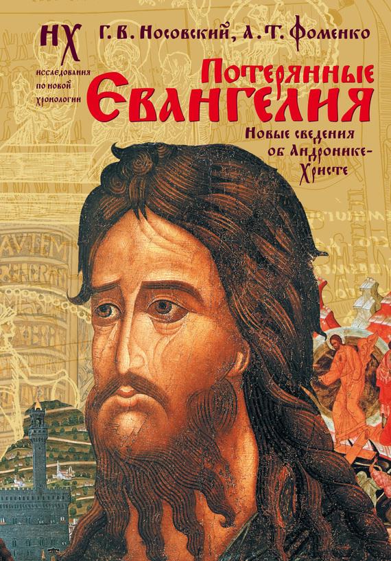Флавий Филострат в религиозном контексте своего времени: «Жизнь Аполлония» и «Героика»