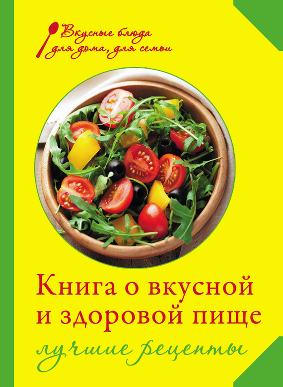 И. А. Михайлова Книга о вкусной и здоровой пище. Лучшие рецепты