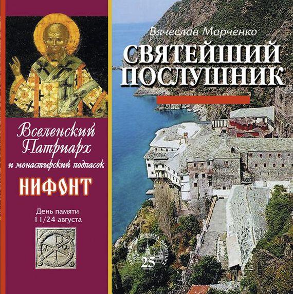Святейший послушник. Вселенский патриарх Нифонт - Вячеслав Марченко