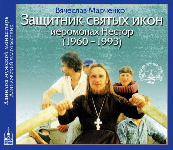 Защитник Святых Икон иеромонах Нестор - Вячеслав Марченко