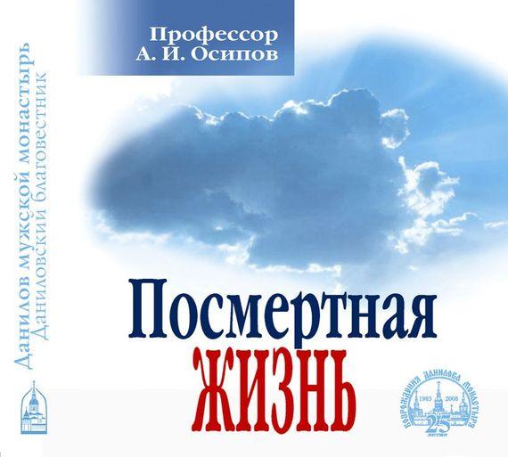 цена на Алексей Осипов Посмертная жизнь