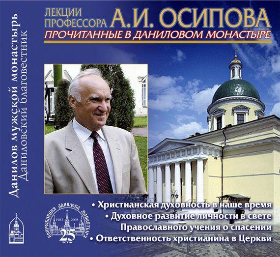 Алексей Осипов Христианская духовность в наше время