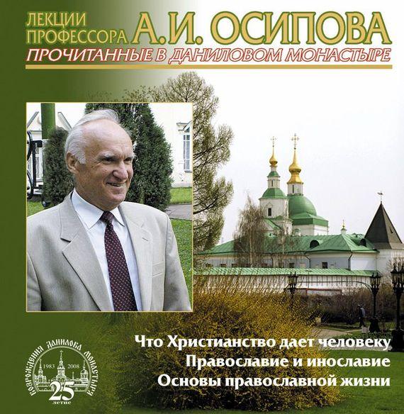 цена на Алексей Осипов Что Христианство дает человеку