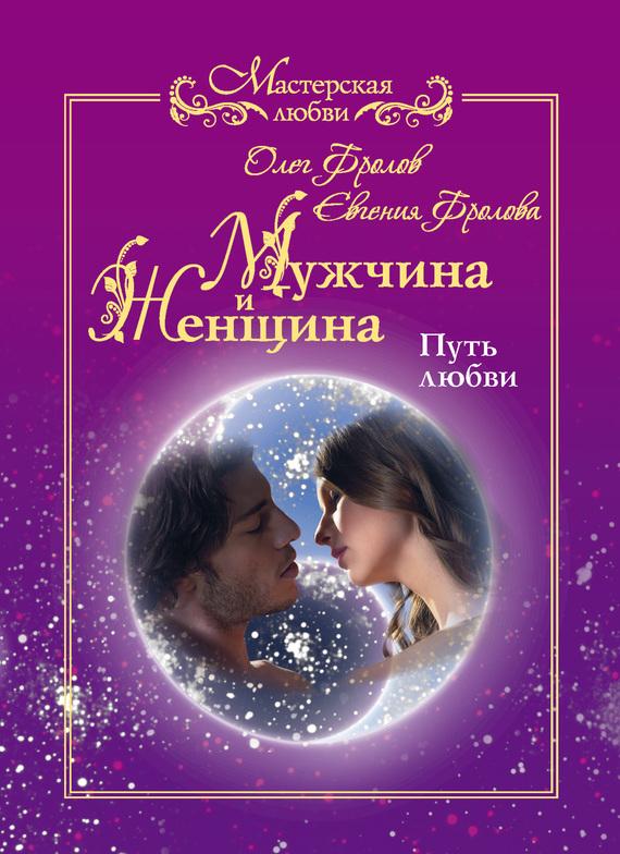 Обложка книги Мужчина и женщина. Путь любви, автор Фролов, Олег