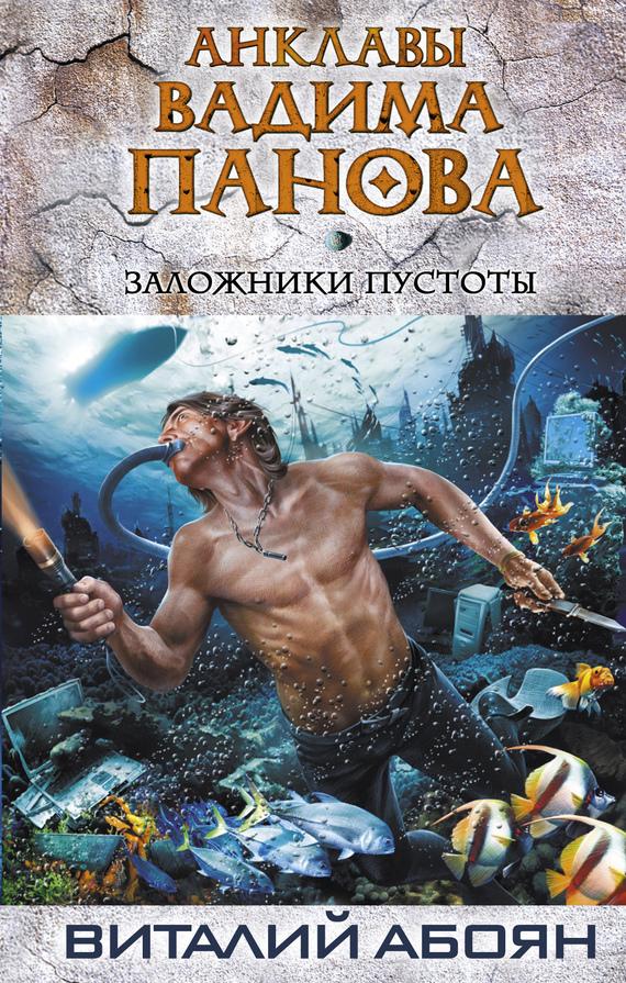 Заложники пустоты - Виталий Абоян