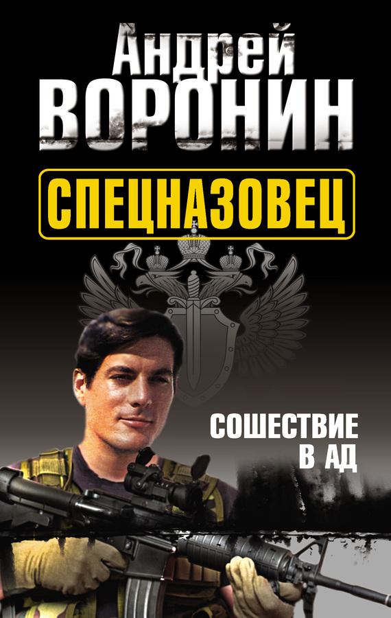 Спецназовец. Сошествие в ад - Андрей Воронин