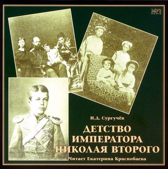 Илья Сургучев Детство императора Николая Второго