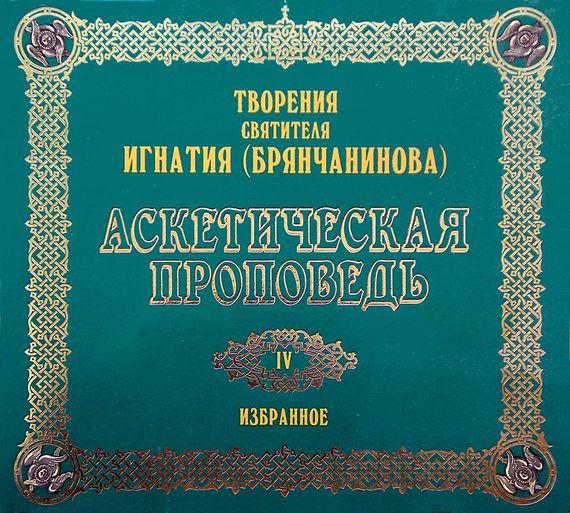 Аскетическая проповедь - Святитель Игнатий Брянчанинов
