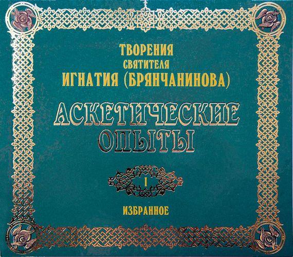 Аскетические опыты 1 - Святитель Игнатий Брянчанинов