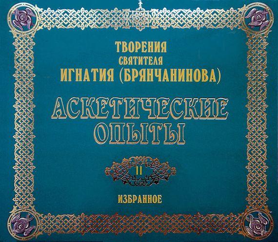 Аскетические опыты 2 - Святитель Игнатий Брянчанинов