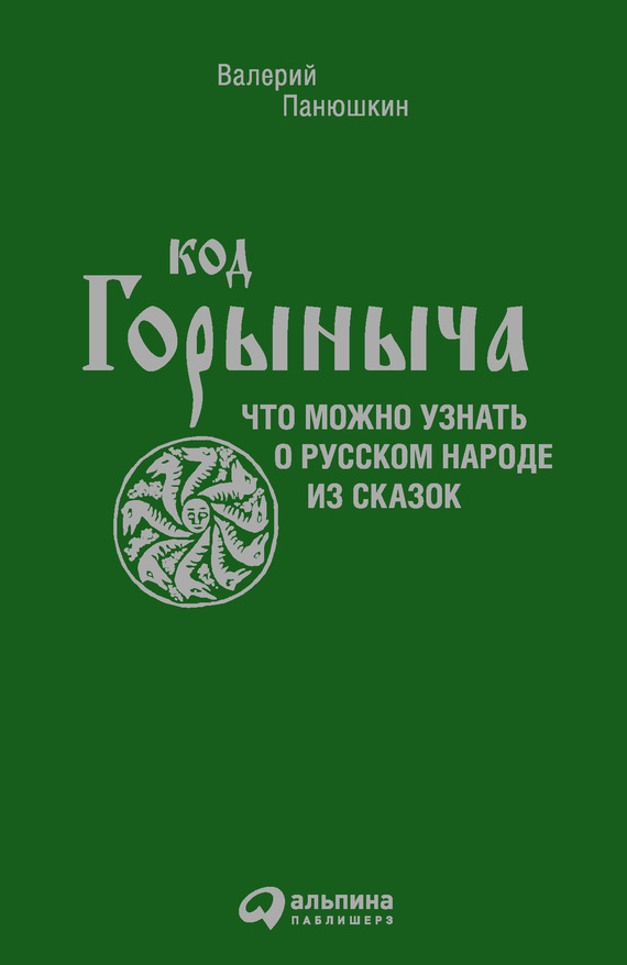 Валерий Панюшкин Код Горыныча. Что можно узнать о русском народе из сказок валерий мирошников сказки воды и