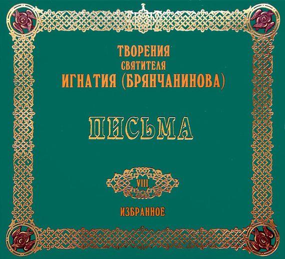 Святитель Игнатий (Брянчанинов) Письма 2 гулькевич к письма к олафу броку 1916 1923