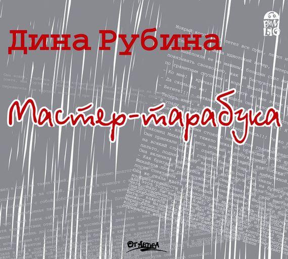 Мастер-тарабука - Дина Рубина