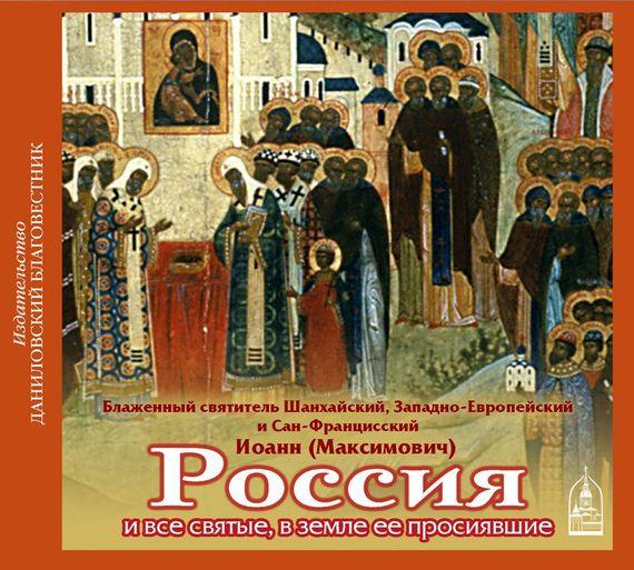Россия и все святые, в земле ее просиявшие - Святитель Иоанн Максимович (Шанхайский)