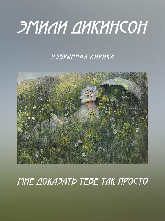 Эмили Дикинсон