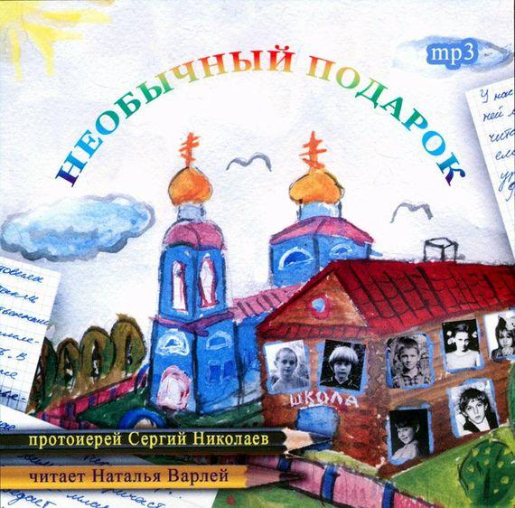 яркий рассказ в книге Протоиерей Сергий Николаев