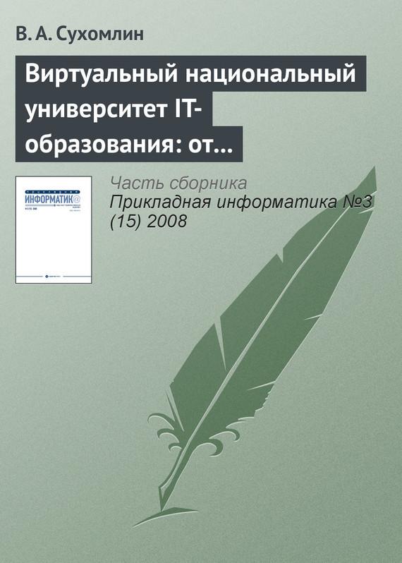 В. А. Сухомлин