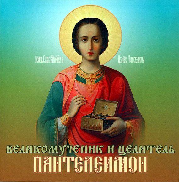 Скачать Великомученик и целитель Пантелеимон бесплатно Автор не указан