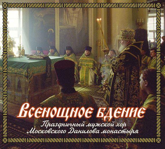 Данилов монастырь Всенощное бдение праздничный патриарший мужской хор данилова монастыря