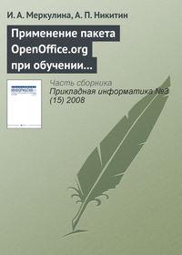 Меркулина, И. А.  - Применение пакета OpenOffice.org при обучении методам экономического анализа