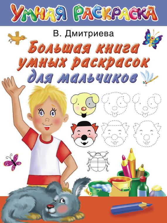 Скачать Большая книга умных раскрасок для мальчиков бесплатно В. Г. Дмитриева