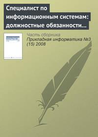 Отсутствует - Специалист по информационным системам: должностные обязанности и основные знания (продолжение)