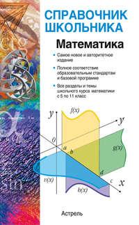 Гусев, В. А.  - Математика: учебно-справочное пособие