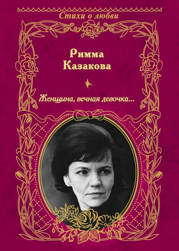 Скачать Женщина, вечная девочка сборник бесплатно Римма Казакова