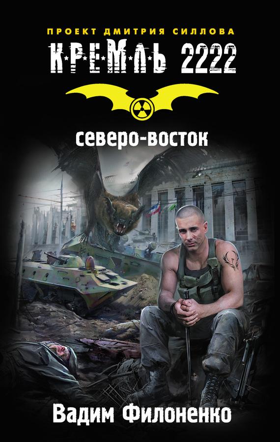 Кремль 2222. Северо-восток - Вадим Филоненко