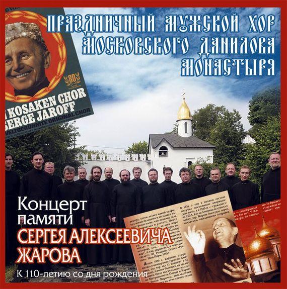 Данилов монастырь Концерт памяти Сергея Алексеевича Жарова праздничный патриарший мужской хор данилова монастыря